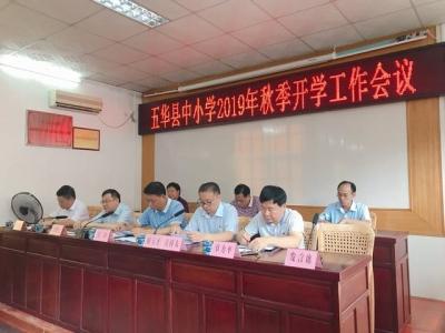 上下同心推进教育振兴发展,五华中小学2019年秋季开学工作会议召开