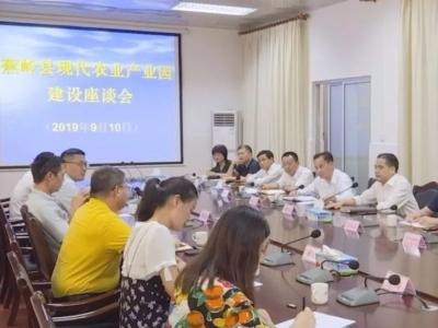 蕉岭召开现代农业产业园建设座谈会:深化合作,推动农业农村高质量发展