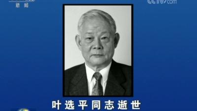 全国政协原副主席叶选平逝世 享年95岁