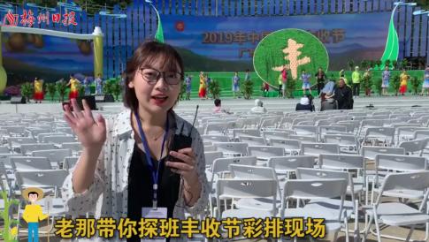 梅州V视丨丰收节第一趴,梅州日报记者带你探班彩排现场