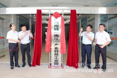 共商产业共建,共议共赢发展!来看增城区、梅江区党政联席会议