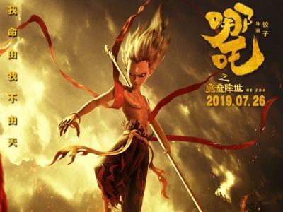 《哪吒之魔童降世》宣布二次延期,上映至10月26日