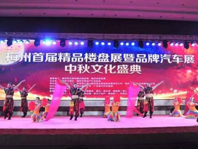 购房买车、还能赏歌舞小品汉剧...梅城这场中秋文化盛典太炫酷