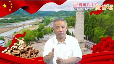 梅州日报全媒体微讲坛正式开播,首推三河坝战役故事!