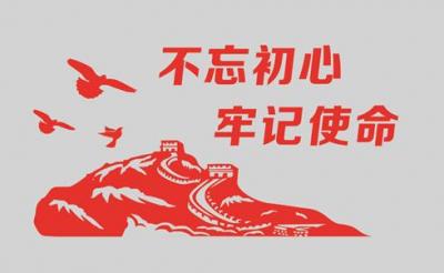 """大埔县开展""""不忘初心、牢记使命""""主题教育集中学习研讨"""