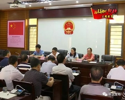 """平远县人大常委会动员部署开展 """"不忘初心、牢记使命""""主题教育活动"""