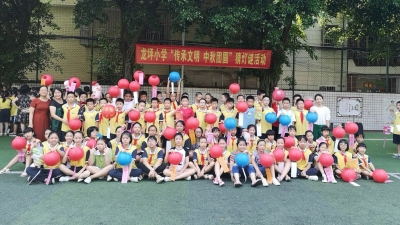 """美在传承 乐在中秋!梅江区龙坪小学这场活动很有""""料"""""""