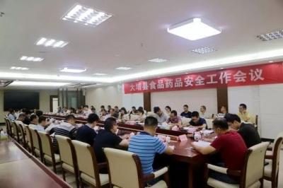 大埔召开食品药品安全工作会议
