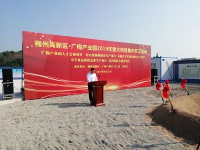 总投资近10亿!梅州高新区·广梅产业园5个重大项目今日集中开工