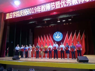 嘉应学院举行2019年教师节庆祝表彰大会