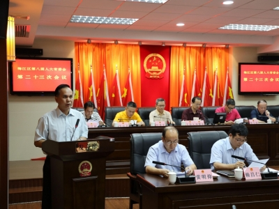 梅江区八届人大常委会召开第二十三次会议