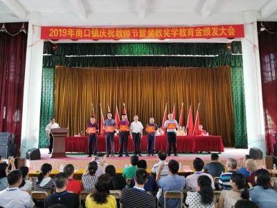 梅县南口镇举行奖教奖学金颁发大会,近3年已发放72万元奖励千余师生