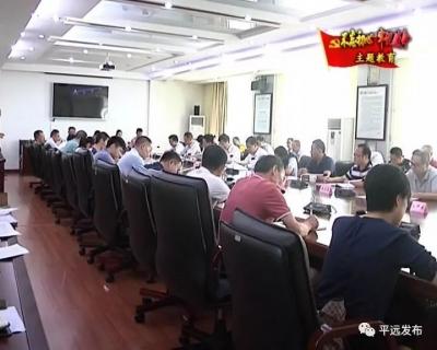 """平远县委办系统召开""""不忘初心、牢记使命""""主题教育工作会议"""