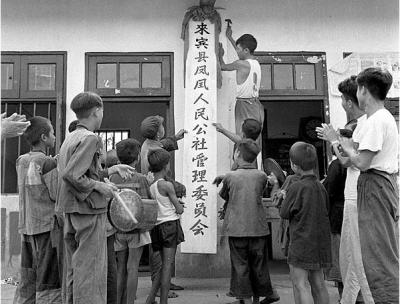 """【新中国峥嵘岁月】""""急急忙忙往前闯"""""""