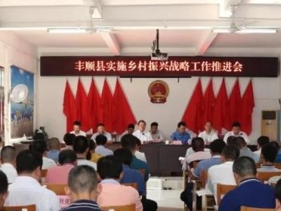 全面落实惠企政策!梅州市促进中小企业民营经济发展政策宣讲会走进丰顺