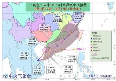 双台风!14号台风剑指广东,梅州倒雨模式又要开始了...