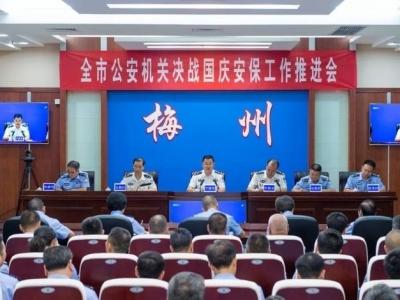 宁惠军:全警用力坚决打赢国庆安保维稳攻坚战