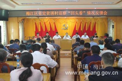 """梅江区省定贫困村巡察""""回头看""""情况反馈会在西阳镇召开"""
