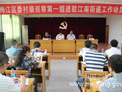八届梅江区委第二轮村级巡察全面进驻开展工作