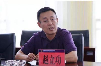 云南省司法厅副厅长赵立功被查,曾任昆明市副市长