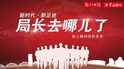 为了让群众好好过节,九月最后一周,梅县的局长们忙着这些...