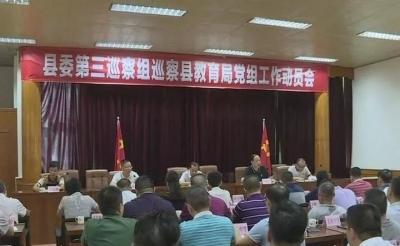 丰顺县委巡察组进驻被巡察单位开展第七轮巡察暨第五轮村级巡察工作