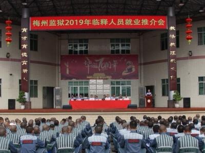 """78人拿到offer!梅州监狱这场推介会为临释人员就业搭""""鹊桥"""""""