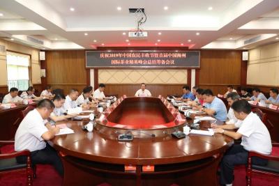 丰顺召开丰收节暨国际茶业精英峰会总结筹备会议