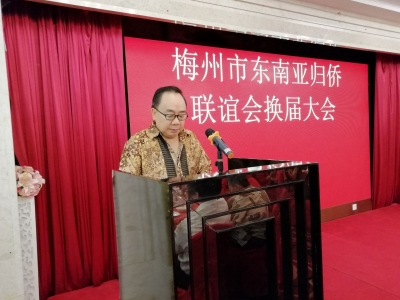 梅州市东南亚归侨联谊会换届,赵文有当选第七届会长