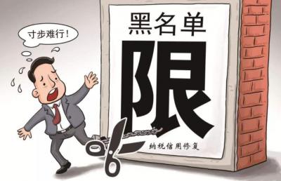 """联合惩戒!梅州公布税收""""黑名单""""案件,这4家企业""""上榜"""""""