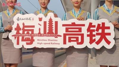 梅州V视丨高铁来了!跑出梅州发展加速度