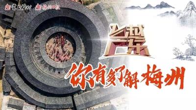 视频直播丨你有多了解梅州?《飞越广东》梅州篇带你领略客都之美