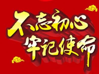 """市政协党组召开""""不忘初心、牢记使命""""专题民主生活会"""