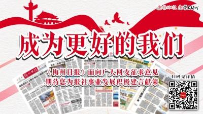 """收下这张英雄帖!梅州日报面向广大网友征集""""金点子"""""""