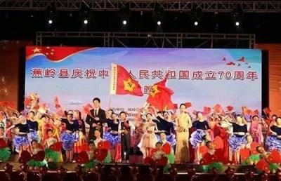 向祖国告白!蕉岭举办庆祝中华人民共和国成立70周年文艺晚会