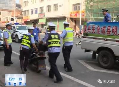 多元化从严整治交通违法,五华交警在行动!