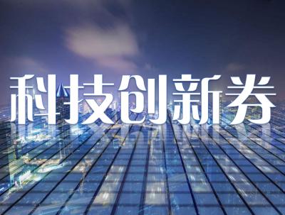 点赞!梅州五家企业拟获省科技创新券