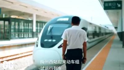 梅州V视丨梅汕高铁开通前的24小时