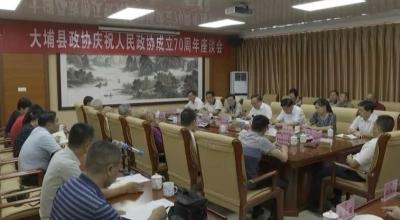 大埔县政协召开庆祝人民政协成立70周年座谈会