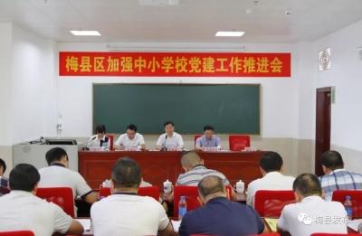 梅县安排100万元用于支持全区中小学校党建