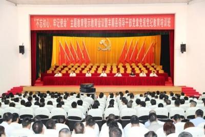 """丰顺县""""不忘初心、牢记使命""""主题教育警示教育会议召开"""