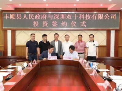 投资2亿元!深圳双十科技有限公司落户梅州丰顺