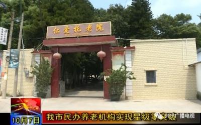 兴宁5家民办养老机构评为星级