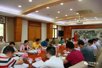 兴宁市委常委会会议:从严要求自己,坚守廉洁从政底线和红线