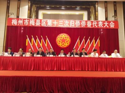 梅县区第十三次归侨侨眷代表大会举行 朱晓云当选新一届主席