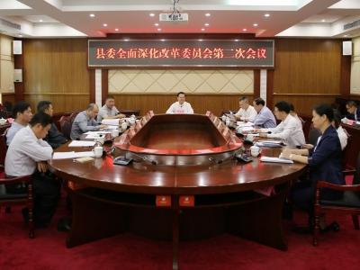 丰顺县委全面深化改革委员会第二次会议召开