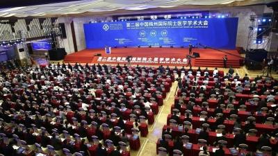 学术盛宴来了!第二届中国梅州国际院士医学学术大会召开