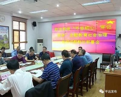平远县委政法系统召开主题教育社会治理调研成果交流会
