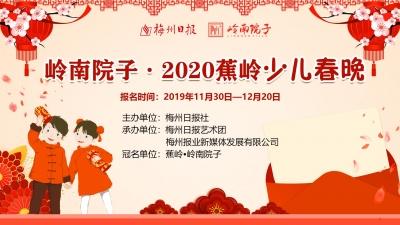 岭南院子•2020蕉岭少儿春晚