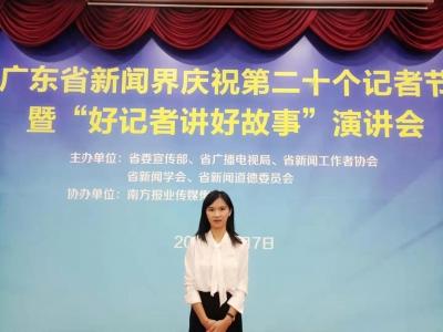 讲百姓故事,展记者风采!梅州日报小姐姐在省演讲平台获表彰~